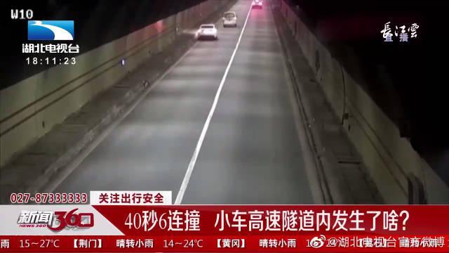 司机隧道失控6连撞