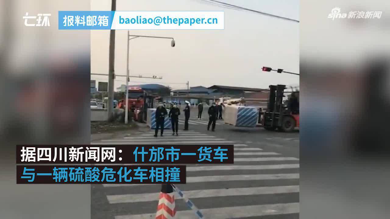 四川什邡两车相撞致13吨硫酸泄漏,险情已排除