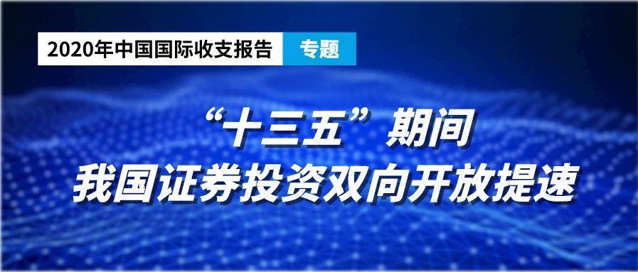"""2020年中国国际收支报告 ⑥""""十三五""""期间我国证券投资双向开放提速"""