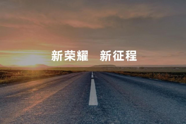赵明:荣耀已整合完毕,感恩华为并超越华为!