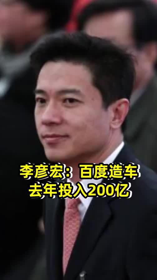 李彦宏:百度去年投入200亿造车