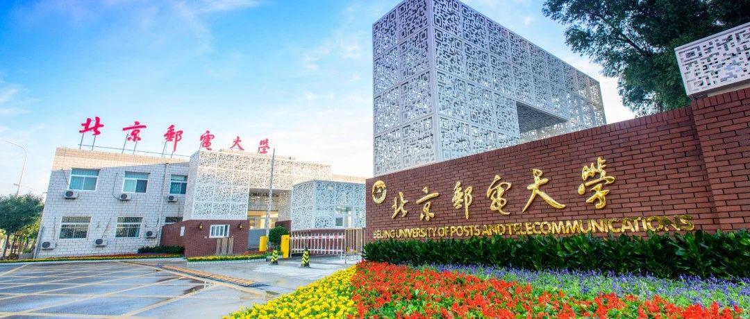 北京邮电大学期待您的加入!