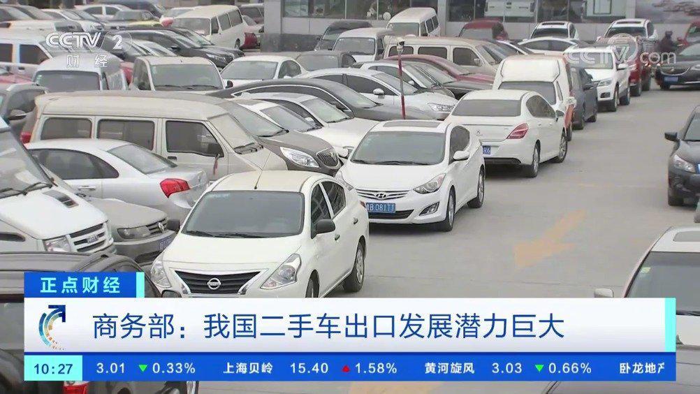 商务部:我国二手车出口潜力巨大
