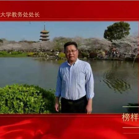 武汉理工王卫华教授获评2020年度全国榜样教务处长