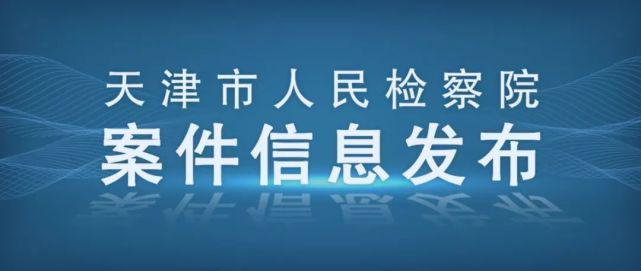 天津检察机关依法分别对何军、王雅洁、张洪印提起公诉