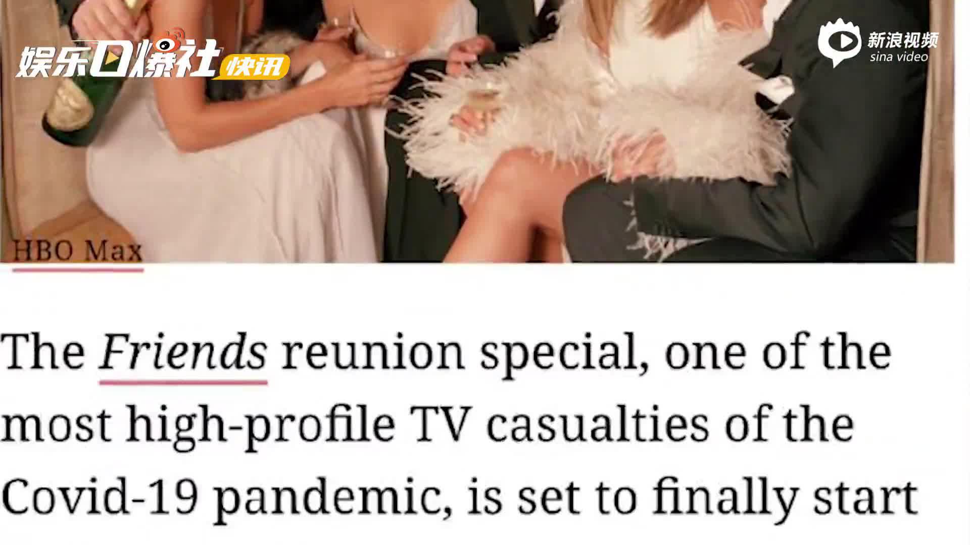《老友记》重聚特别节目下周开拍 六位主角回归