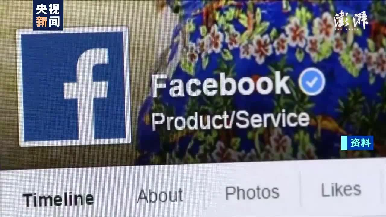《【华宇在线登录注册】脸书被曝超5亿用户信息遭泄露 或涉及106个国家和地区》