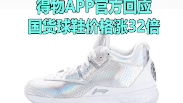 李宁球鞋遭热炒价格暴涨32倍  得物APP官方回应:已下架
