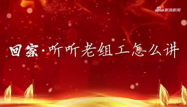 宁波海曙组工干部学部史守初心