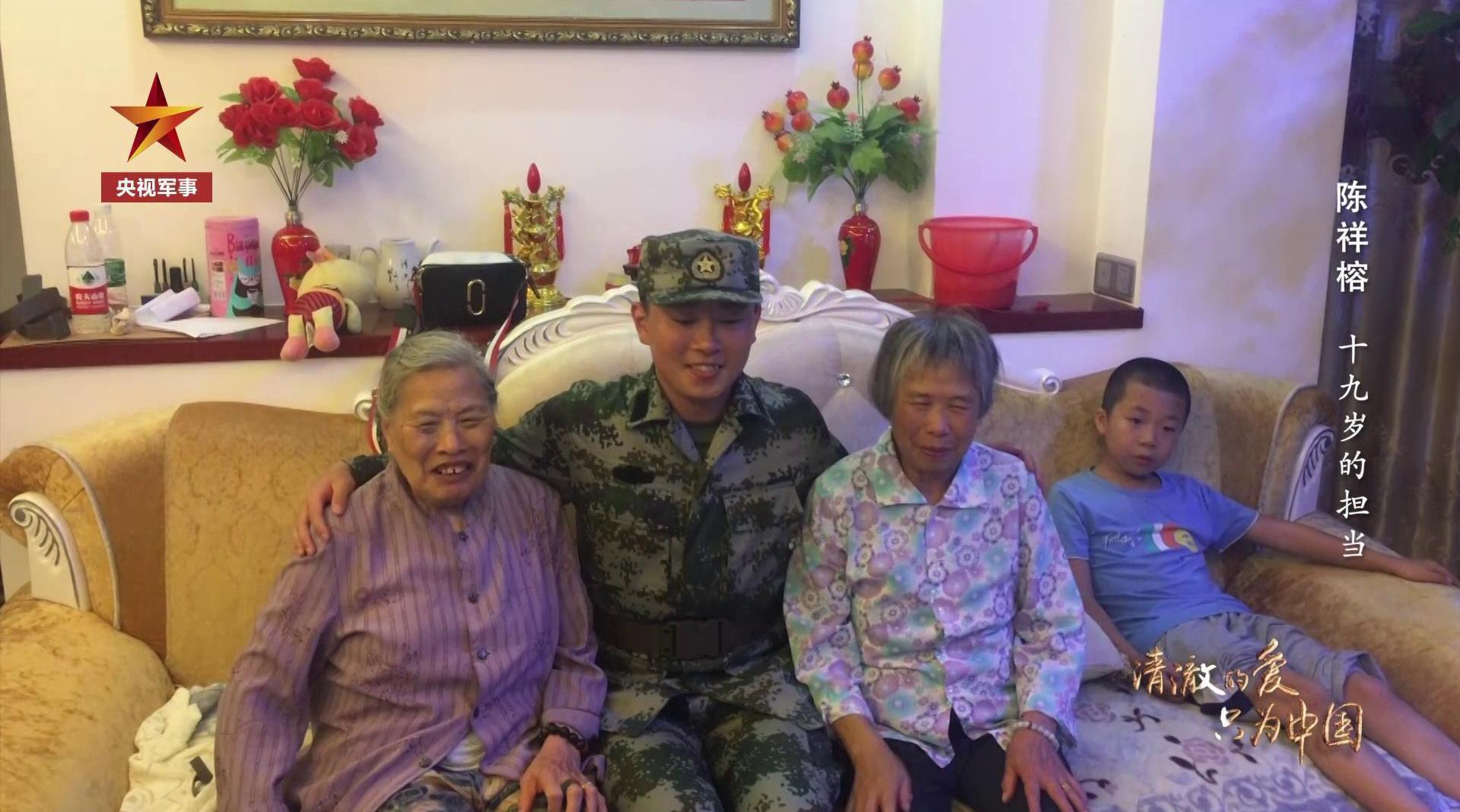 陈祥榕与家人最后相聚画面