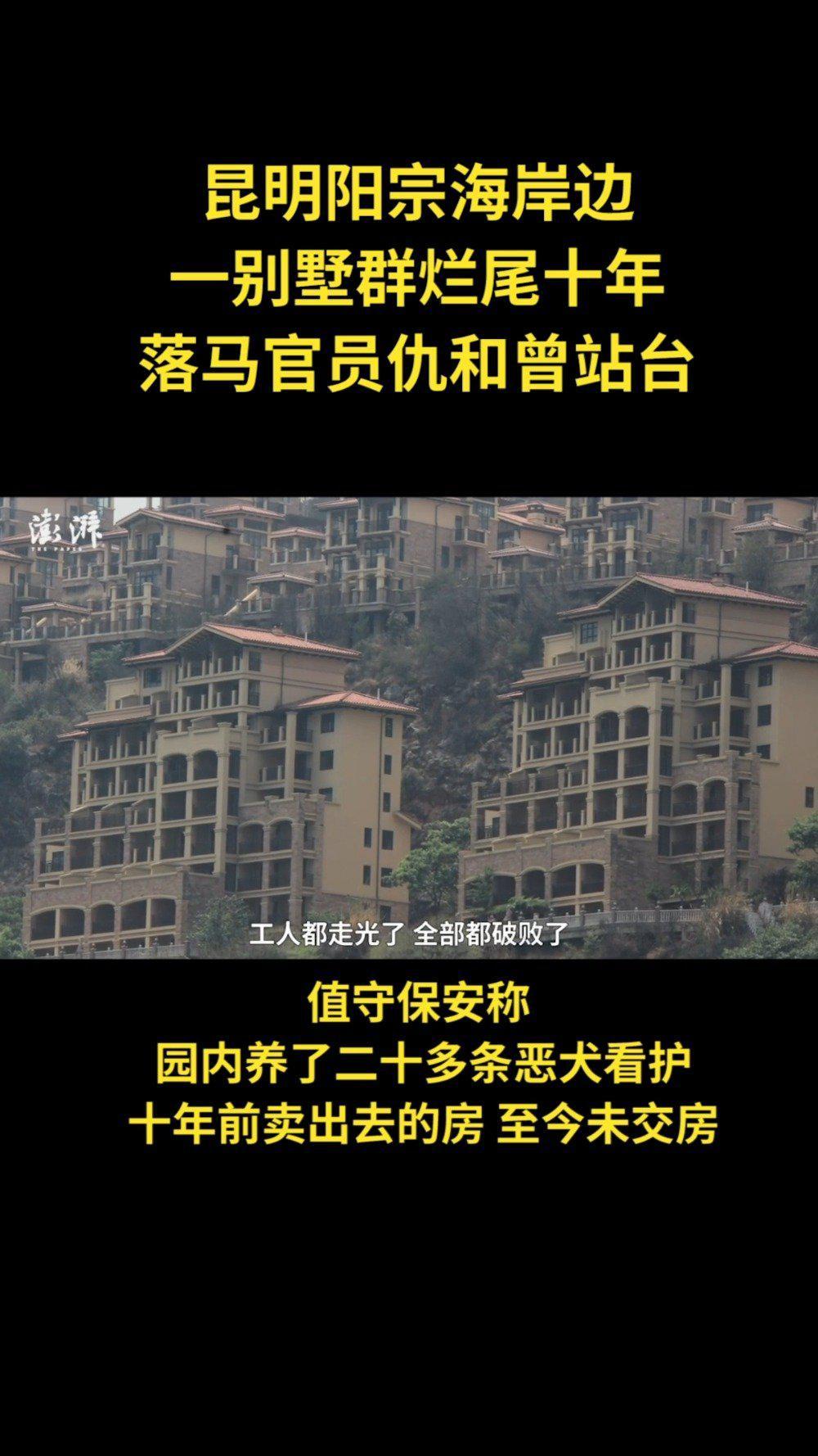 昆明阳宗海别墅群烂尾十年