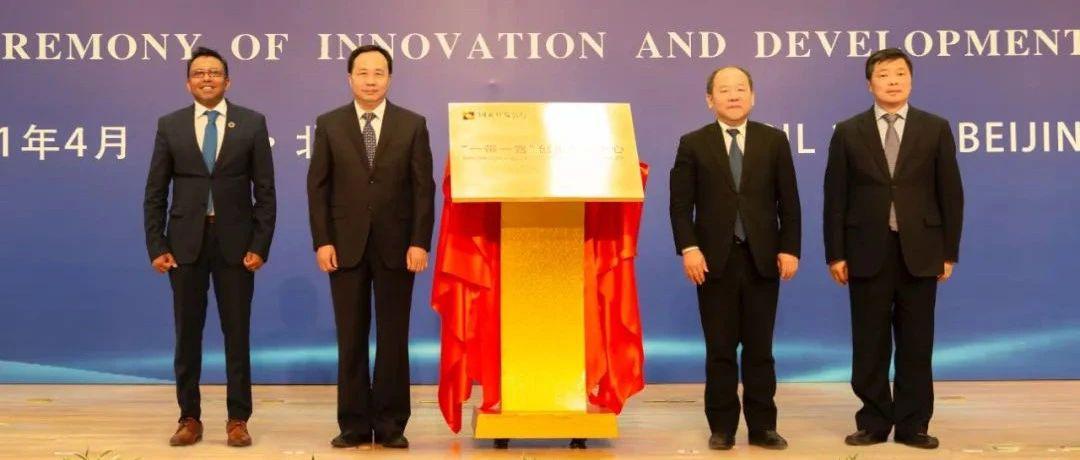 """国家发展改革委负责同志出席""""一带一路""""创新发展中心成立仪式"""
