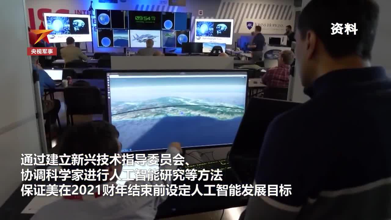 美国欲发展人工智能,美国防部:中国或在十年内全面赶超