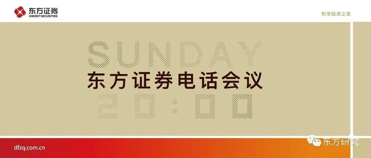 【东方证券电话会议】迎接二季度@4月11日(周日)晚上8点
