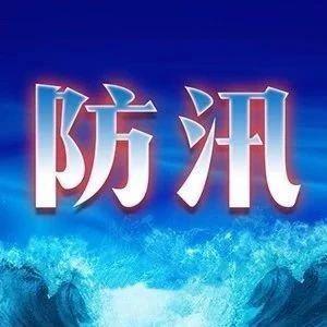 风险地区人员!松花江佳木斯段洪水黄色预警发布