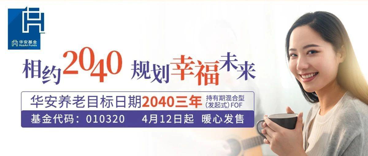 一图读懂华安养老目标日期2040三年持有期混合发起式FOF