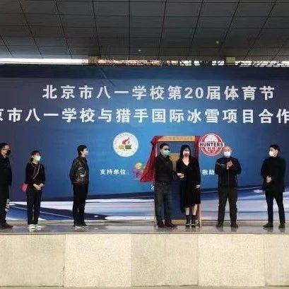 冰雪头条:2021年北京市八一学校体育节暨猎手国际揭牌及捐赠仪式举行