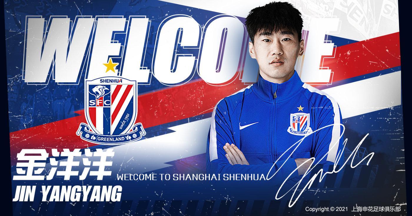上海申花官方宣布金洋洋加盟 增强球队后场厚度