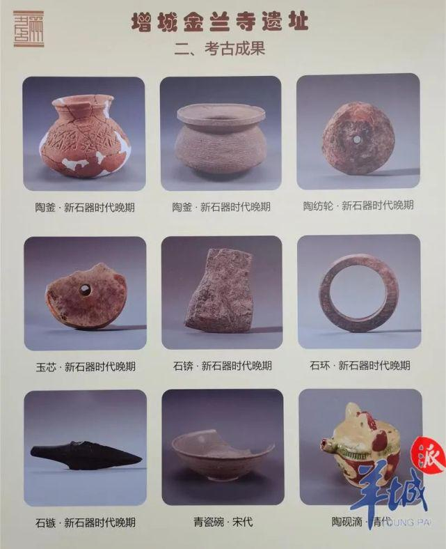 广州考古又有大发现