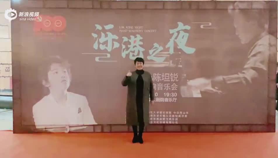 """风华少年,未来可期——李坚&陈坦锐""""泺港之夜""""钢琴交响音乐会惊艳泉城"""