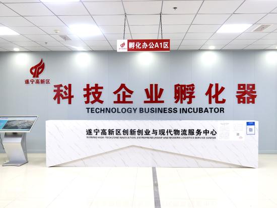 遂宁高新区:让科技创新成为核心竞争力