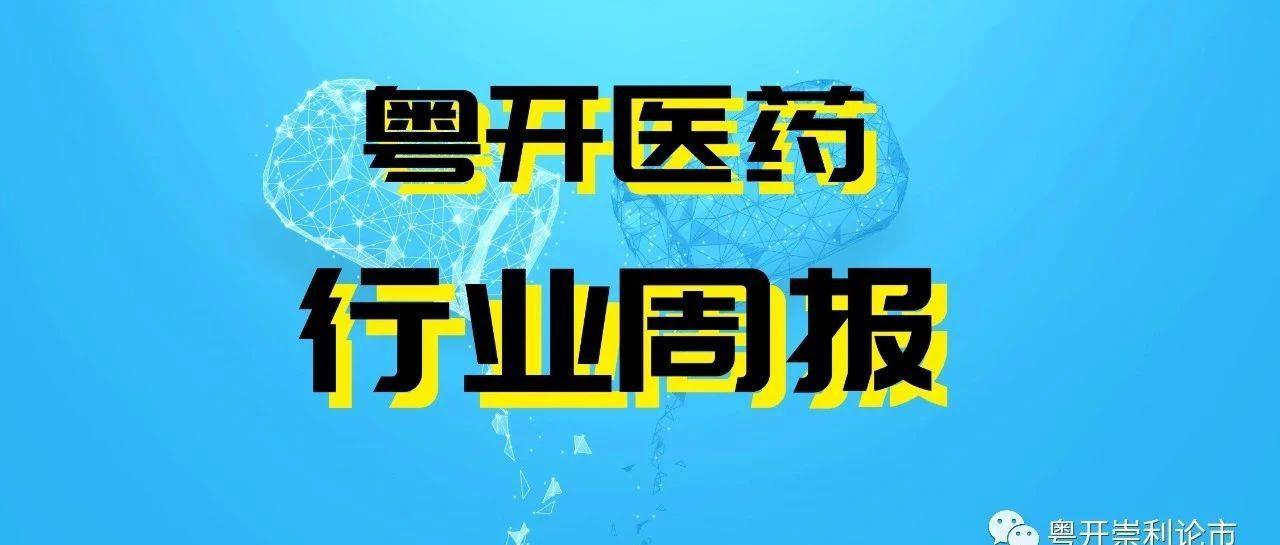 【粤开医药行业周报】头孢呋辛药物说明书修订,康希诺疫苗出海智利