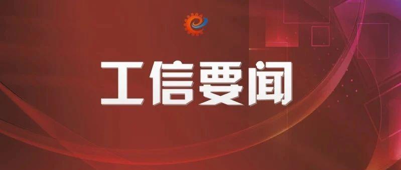 中国中小企业国际合作协会第四次会员代表大会举行