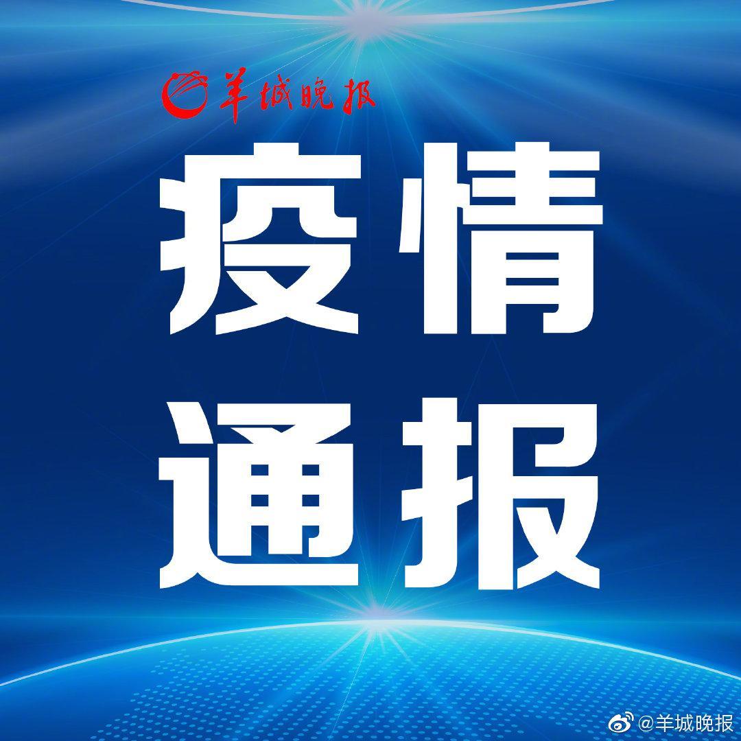 4月12日广东新增境外输入确诊病例2例、无症状感染者7例