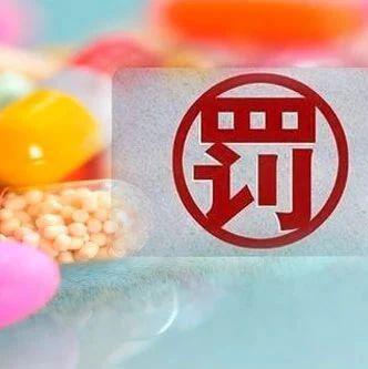 19家药企被财政部处罚 4700亿龙头在列