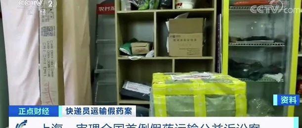 药贩子被判2年,发货的快递员也栽了