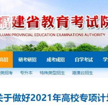 福建省教育考试院最新通知!看你符合条件吗?