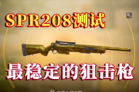 使命召唤手游:射手步枪SPR208测试