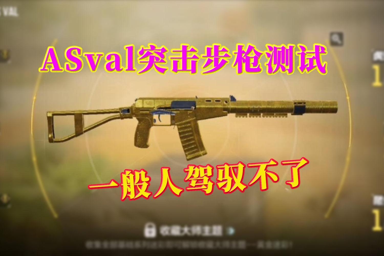 使命召唤手游:ASval突击步枪测试