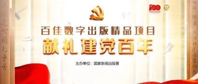 """我校""""中国文化概况""""慕课入选""""百佳数字出版精品项目献礼建党百年专栏""""线上资源"""
