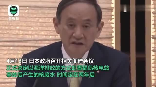 日本副首相称核废水喝了没事 网友:你喝一个
