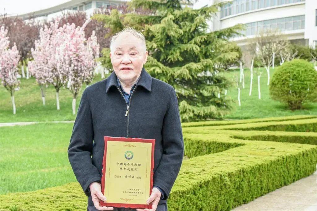雷清泉院士获中国电介质物理终身成就奖