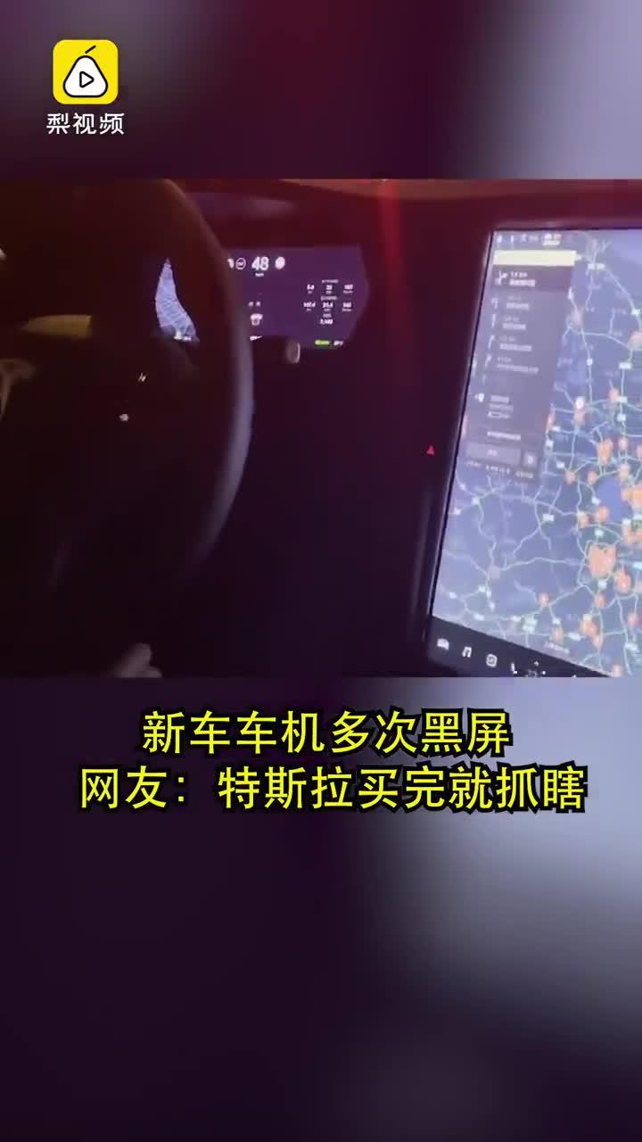 新车车机多次黑屏 网友:特斯拉买完就抓瞎