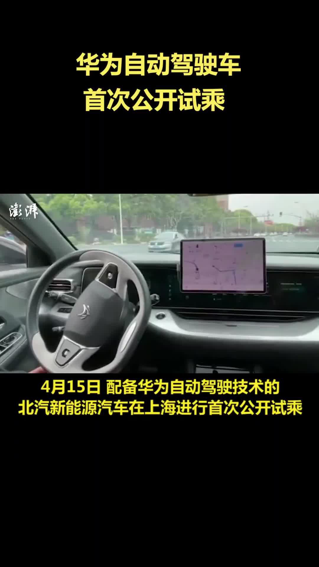 华为自动驾驶车首次公开试乘:可在城区千公里无干预驾驶