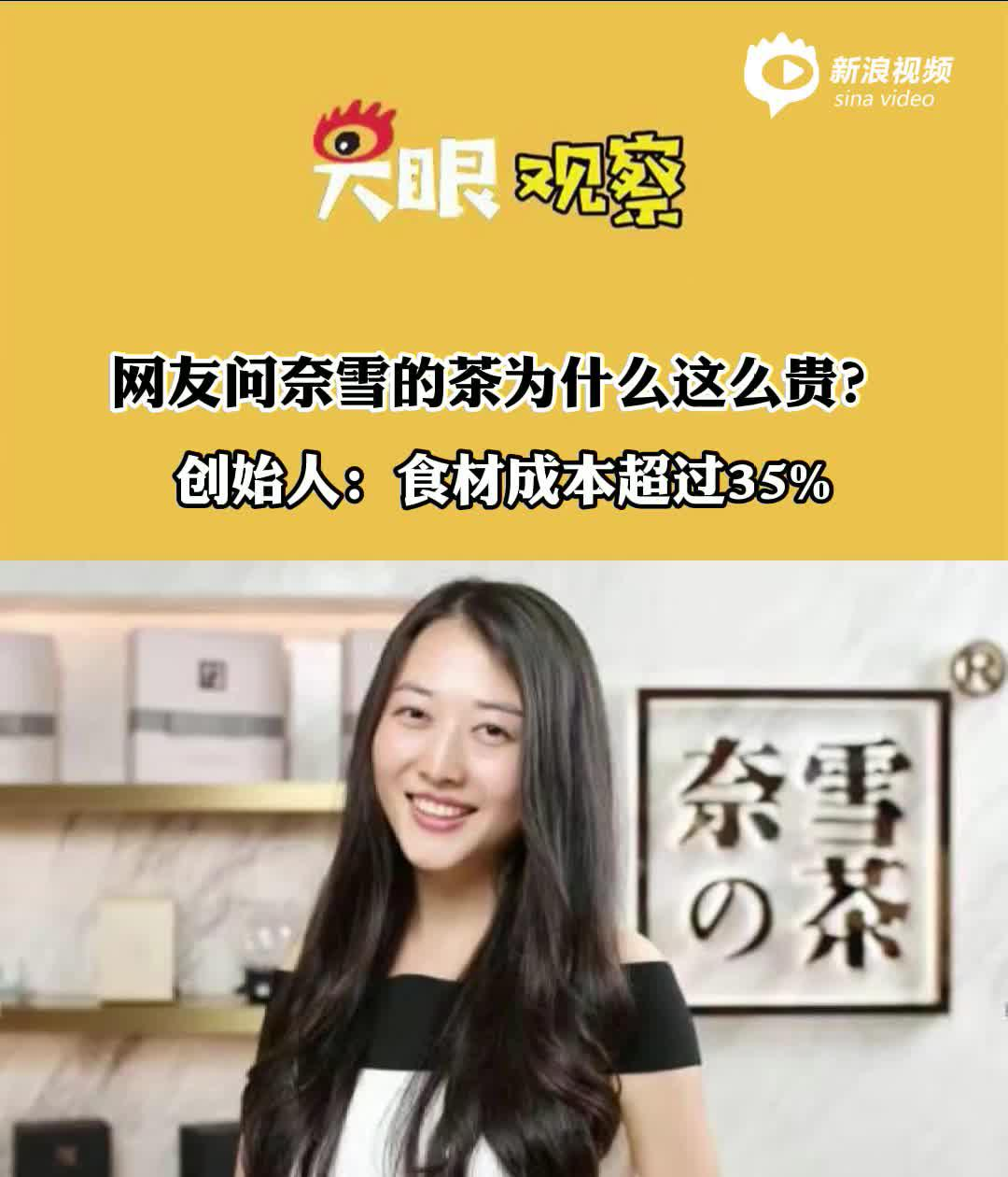 视频丨 网友问奈雪的茶为什么这么贵?创始人:食材成本超过35%