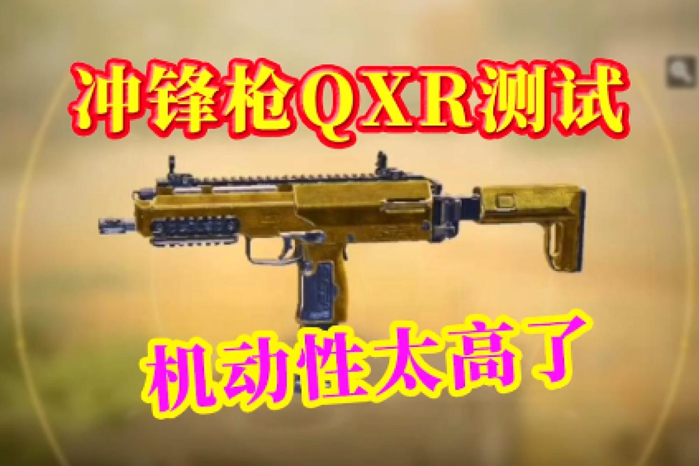 使命召唤手游:冲锋枪QXR测试,机动性太高了