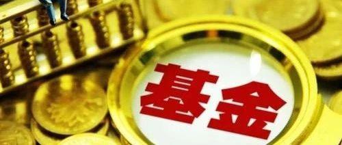鹏华冀洪涛拟赴红土创新任总经理 曾管理200亿社保基金