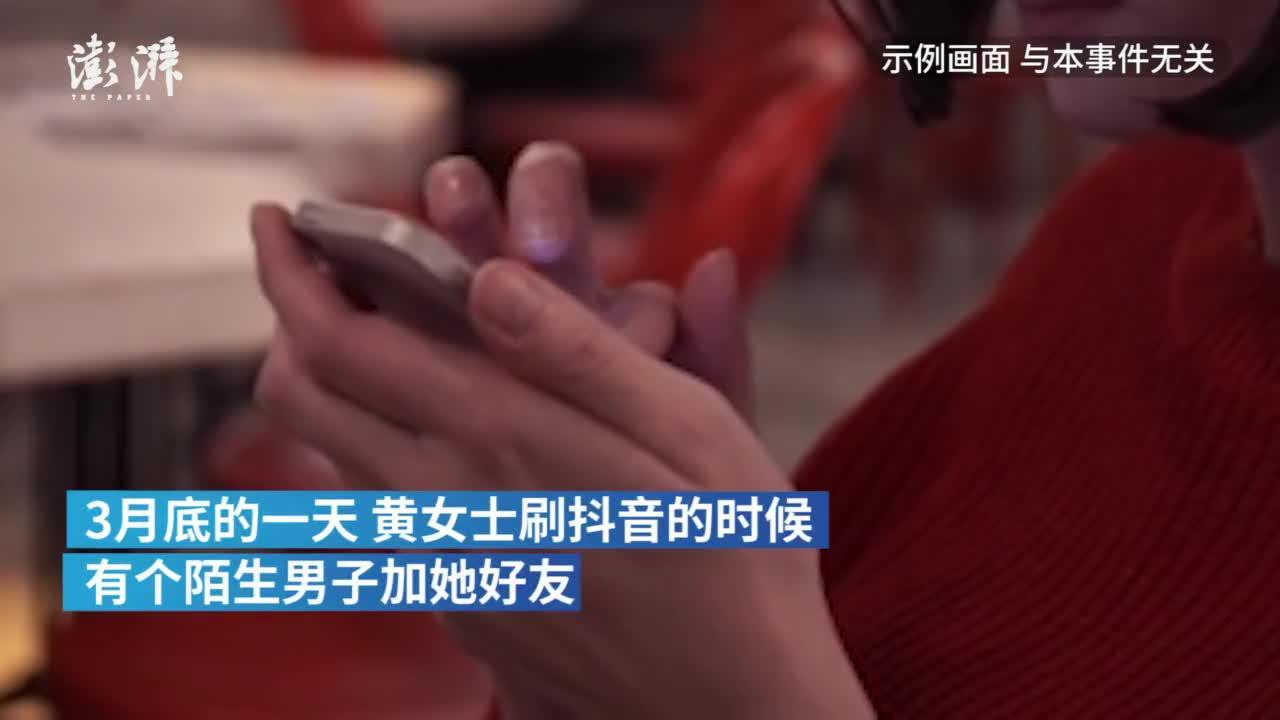 杭州一女子刷抖音裸聊遭敲诈:冷静后没有就范 最终报警求助