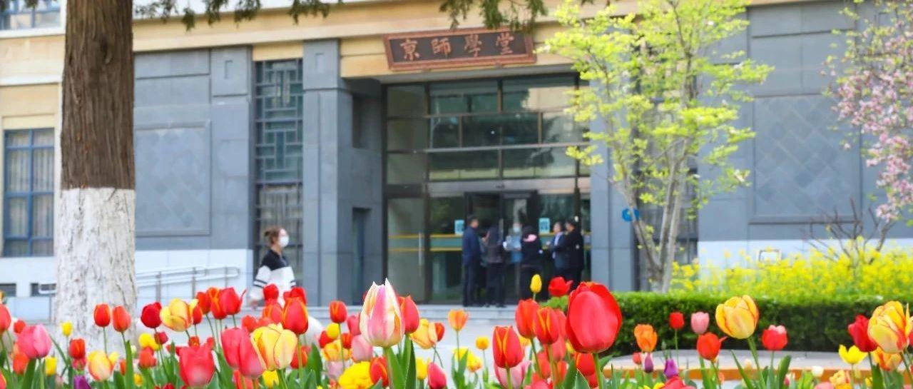 权威发布 | 北京师范大学2021年高校专项计划招生简章