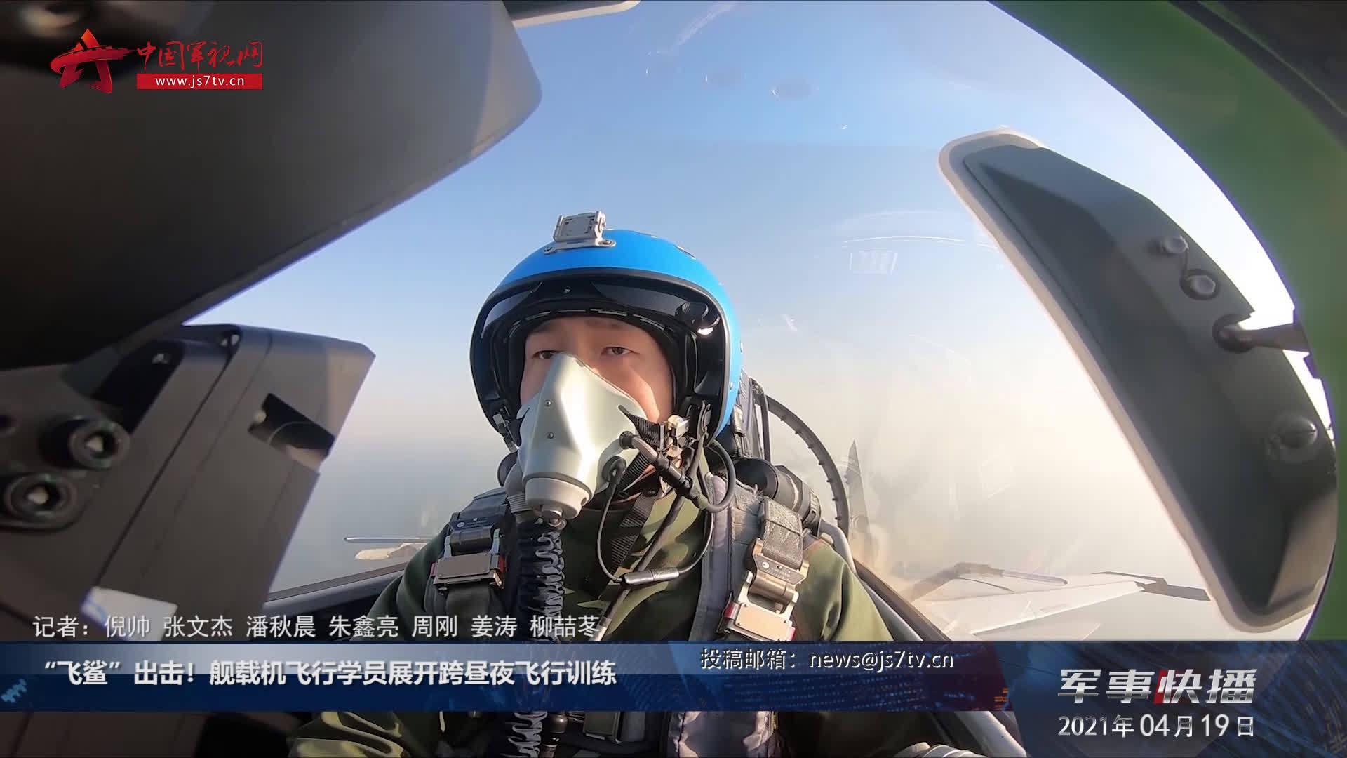 舰载机飞行学员跨昼夜训练