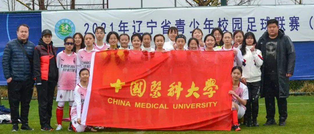 我校女子足球队在2021年辽宁省青少年校园足球联赛(大学组)荣获校园女子组冠军