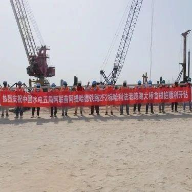 务实合作   阿联酋阿提哈德铁路哈利法港跨海大桥开工