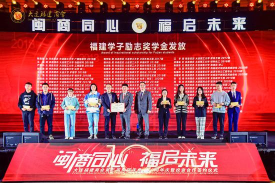 第九届大连市闽籍大学生励志奖学金发放仪式顺利举行