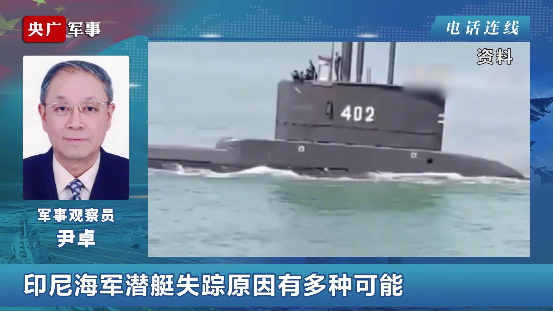印尼海军失联潜艇恐凶多吉少