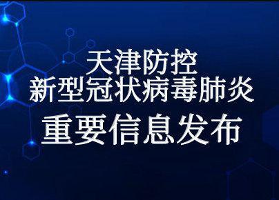 4月21日18时至22日18时 天津新增1例境外输入无症状感染者