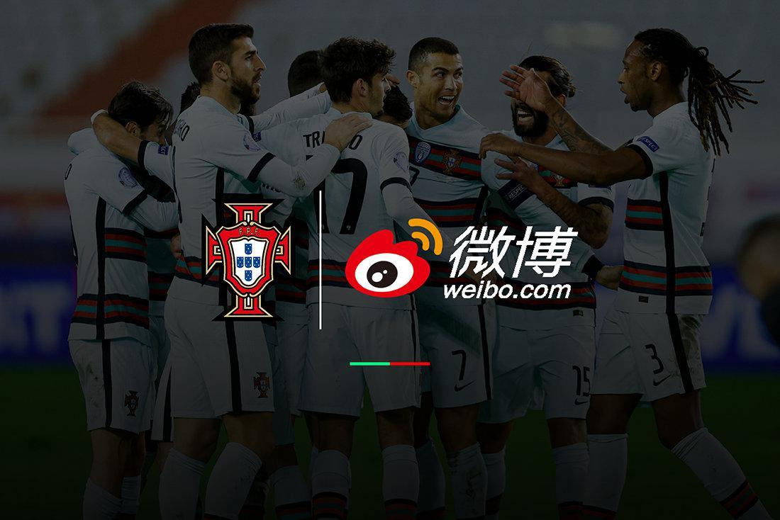 葡萄牙足协与微博达成战略合作